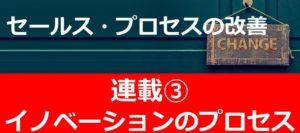 【連載】「セールス・プロセスの改善」とは(第3回)