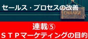 【連載】「セールス・プロセスの改善」とは(第5回)